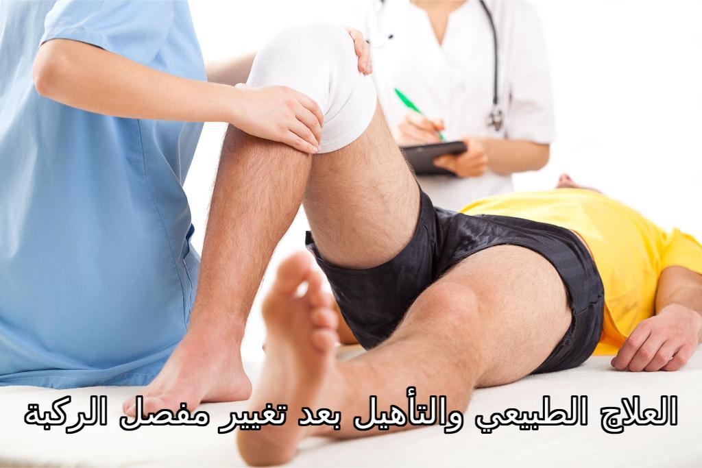 العلاج الطبيعي والتأهيل بعد تغيير مفصل الركبة