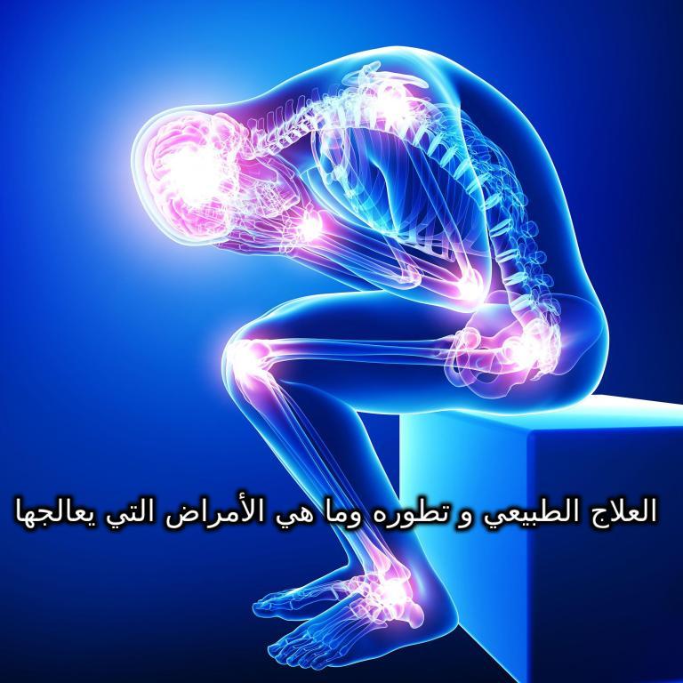 العلاج الطبيعي و تطوره وما هي الأمراض التي يعالجها