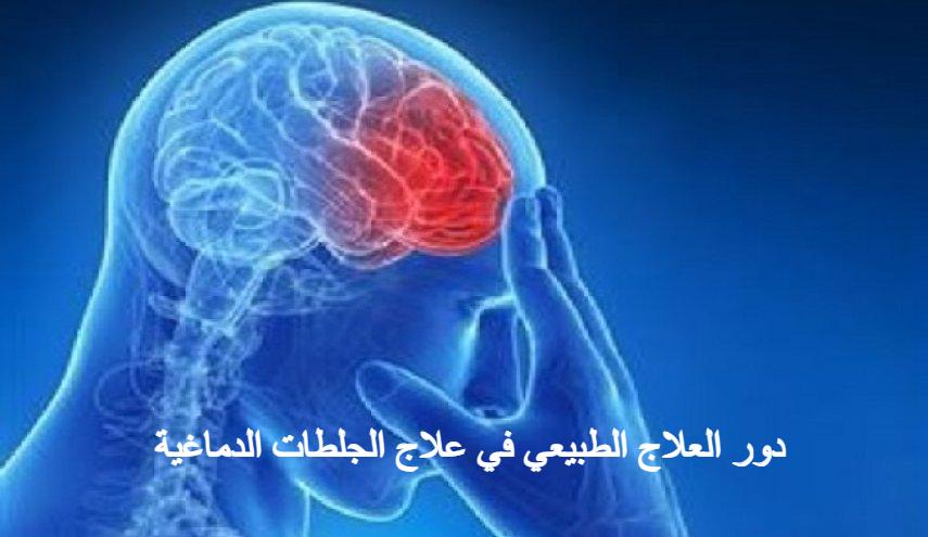 دور العلاج الطبيعي في علاج الجلطات الدماغية