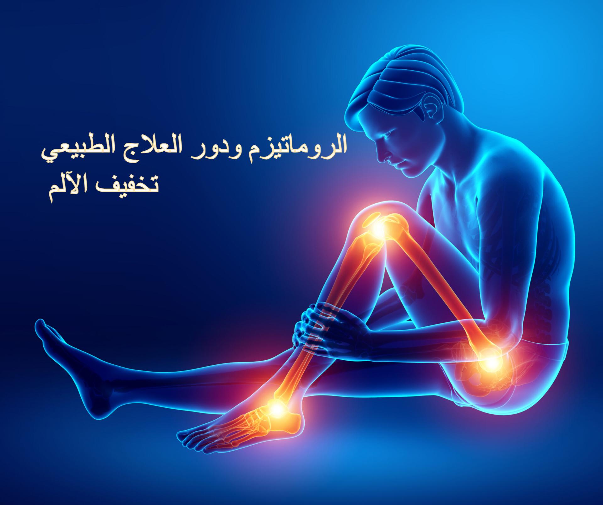 الروماتيزم ودور العلاج الطبيعي في تخفيف الآلم