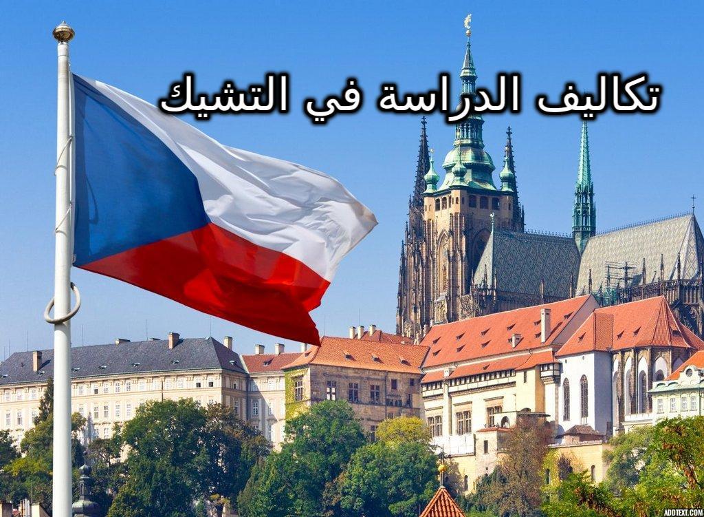تكاليف الدراسة في التشيك