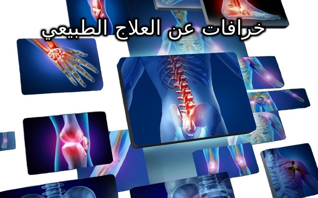 خرافات عن العلاج الطبيعي