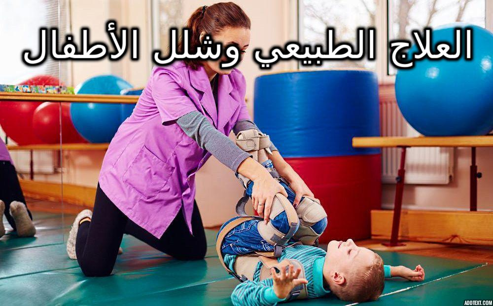 العلاج الطبيعي وشلل الأطفال