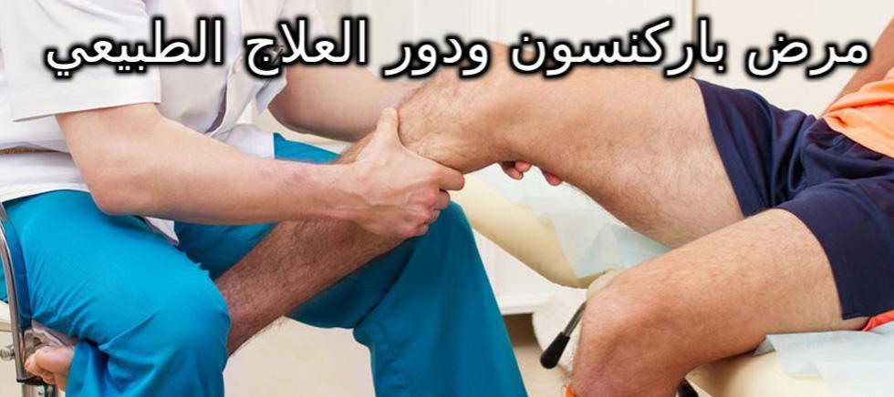 مرض باركنسون ودور العلاج الطبيعي